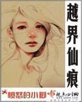 【越界仙痕大结局无弹窗】主角庄胡