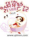 《吃货穿越记》主角童陈小梅最新章节免费试读