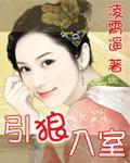 古代日幼小说