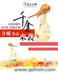 《千金来袭》主角苏灿小姐精彩试读完整版