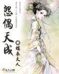 《怨偶天成》主角小姐胡精彩阅读大结局