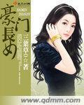 豪门长女小说章节列表 萧安蓉冯小宁最新章节完整版
