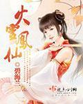 《火灵凤仙》主角霍灵灵灵石免费阅读小说