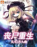 《丧尸重生》主角王大壮蓝零全文试读完整版最新章节