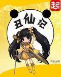 【丑仙记完结版最新章节完整版】主角占星金翅