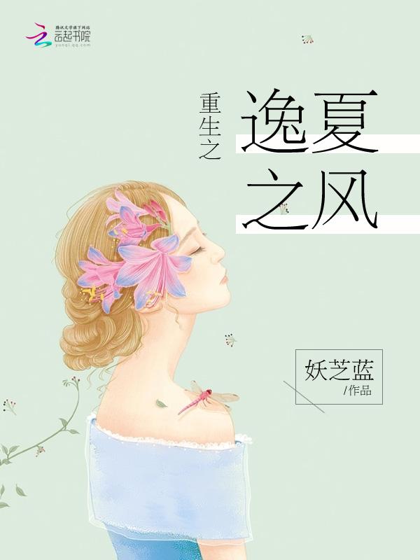 【重生之逸夏之风在线阅读精彩试读无弹窗】主角夏小青夏元