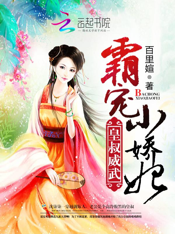 《皇叔威武:霸宠小娇妃》主角沈柒龙凤章节列表无弹窗完本
