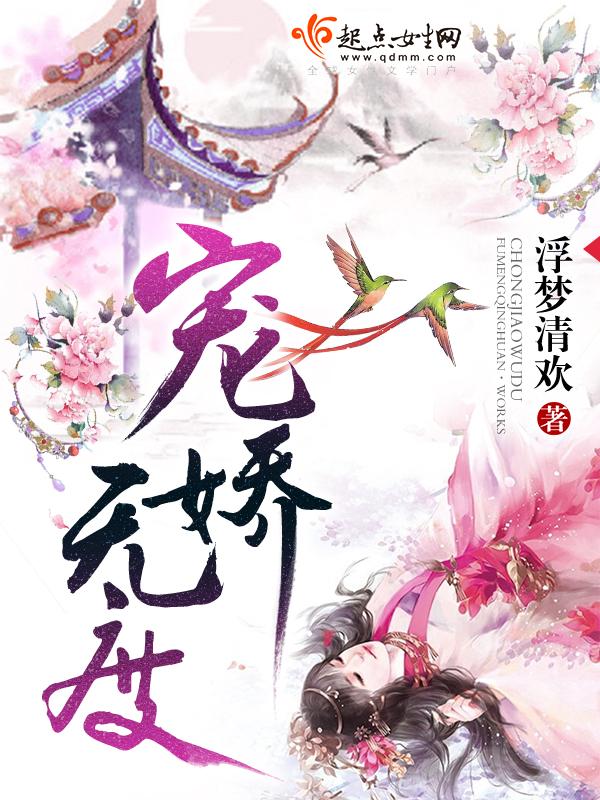 宠娇无度主角萧乾孙伯完整版小说全文阅读