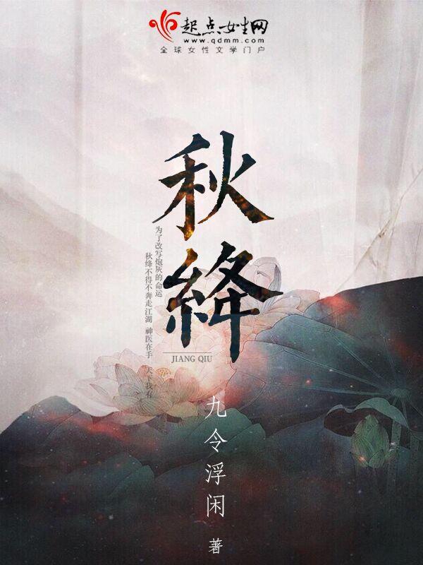 【秋绛完本完整版最新章节】主角秋绛苏逸风