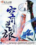 《空间之旅》主角蓝田小姐最新章节精彩阅读免费试读