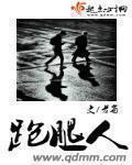 《跑腿人》主角老李老太太大结局章节目录完本