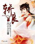 轿娘主角陈博小云精彩试读在线试读免费阅读