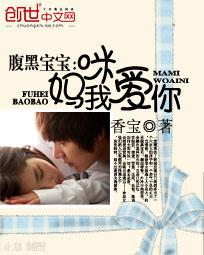 《腹黑宝宝:妈咪我爱你》主角崔丁免费阅读最新章节大结局