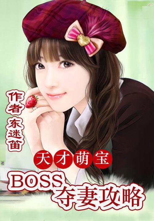 天才萌宝:boss夺妻攻略