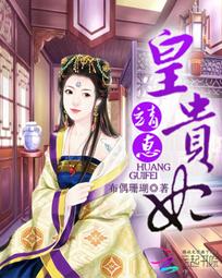 靖惠皇贵妃