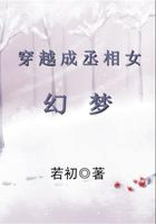 穿越成丞相女:幻梦