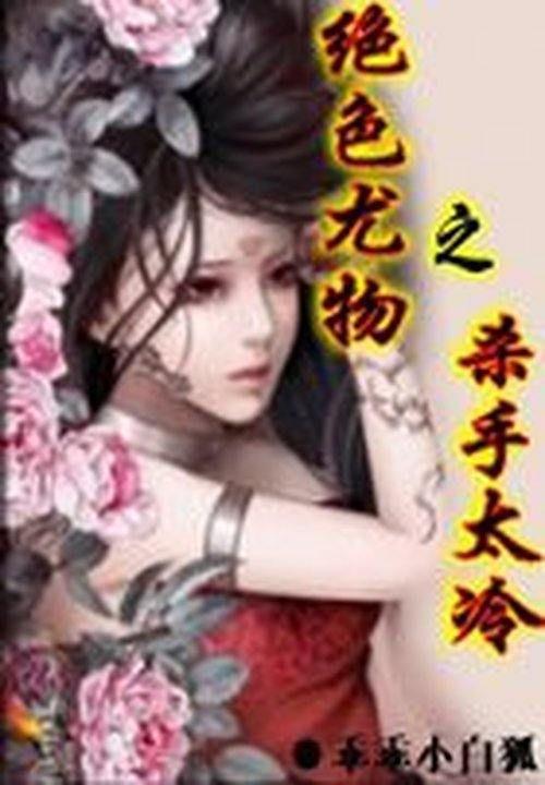 好看的刘月的小说
