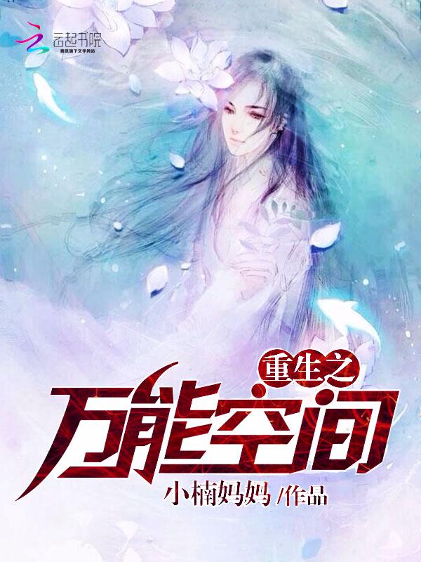 软角虾小说