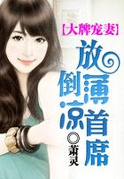 好看的妻子苏芸背叛小说
