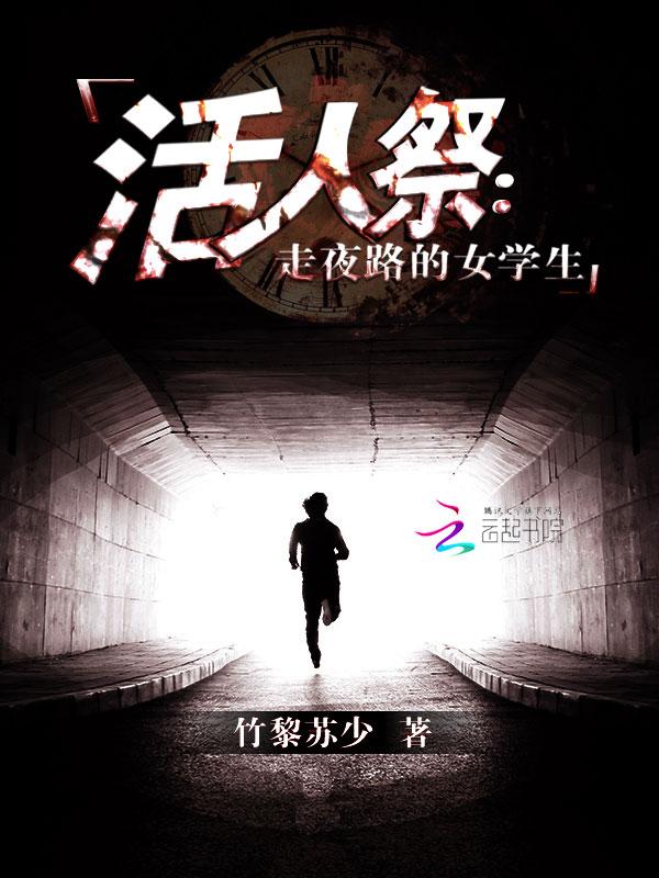 活人祭:走夜路的女学生