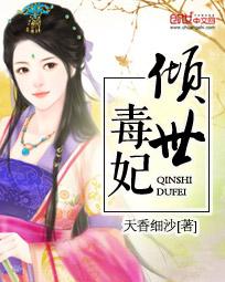 《倾世毒妃》主角小姐初瑶小说章节列表