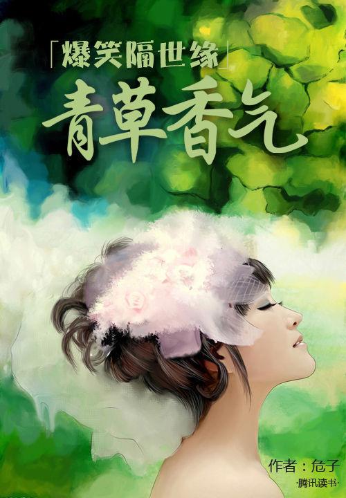 爆笑隔世緣:青草香氣