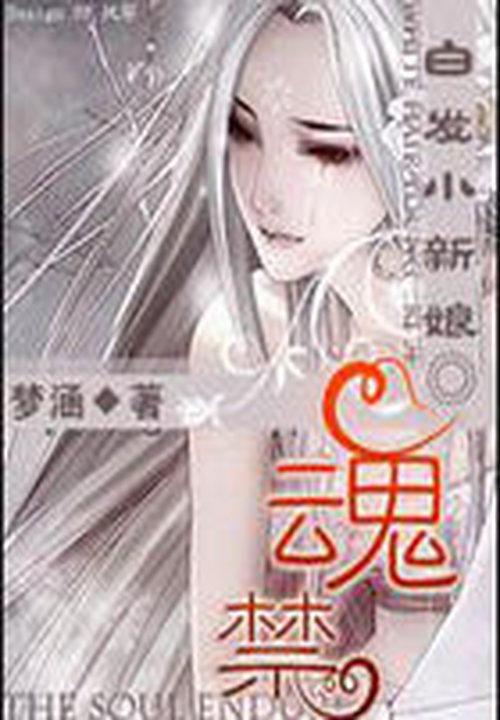 魂禁:白发小新娘