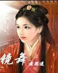 镜舞——颖妃辞