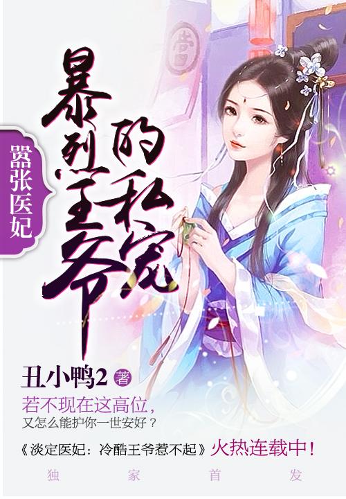 嚣张医妃:暴烈王爷独家爱主角凤沁羽凤羽精彩阅读章节列表