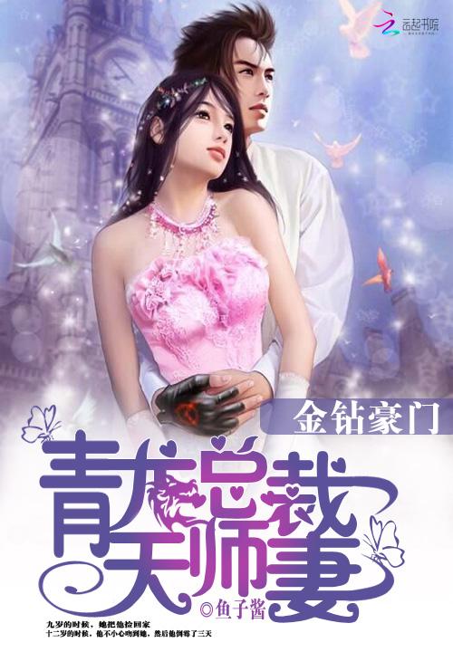 金钻豪门:青龙总裁天师妻