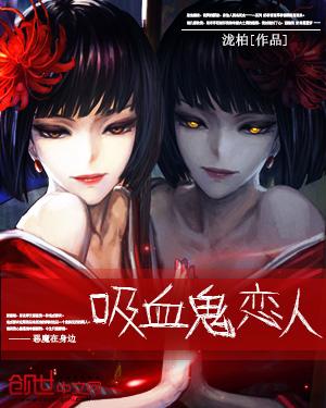 巫女灵婚:吸血鬼恋人