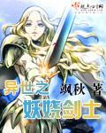异世之妖娆剑士