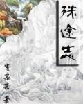 《殊途志》(主角姜焕崇姜元煊)免费试读完结版全文阅读