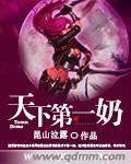 《妙手不回春》主角苏青凤凰免费试读免费阅读