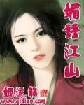 女御姐小说