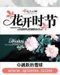 【花开时节完整版免费阅读无弹窗】主角孙贝尹伟铭