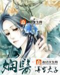 《娴医》主角孙高明精彩章节完整版