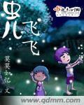 《虫儿飞飞》主角紫水晶阳光精彩阅读完本