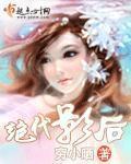 《绝代影后》主角萧妃凌完本在线试读