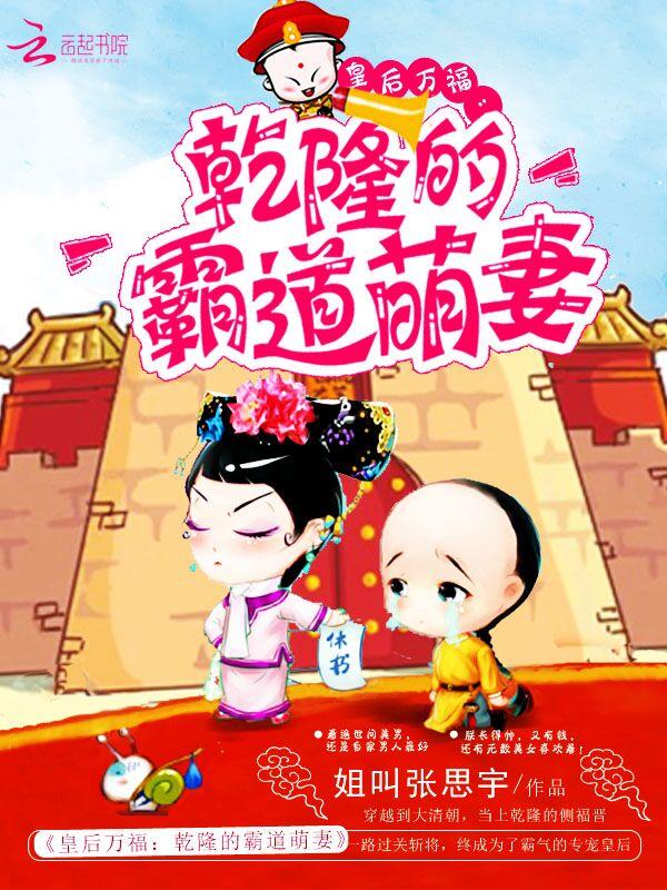 皇后万福:乾隆的霸道萌妻