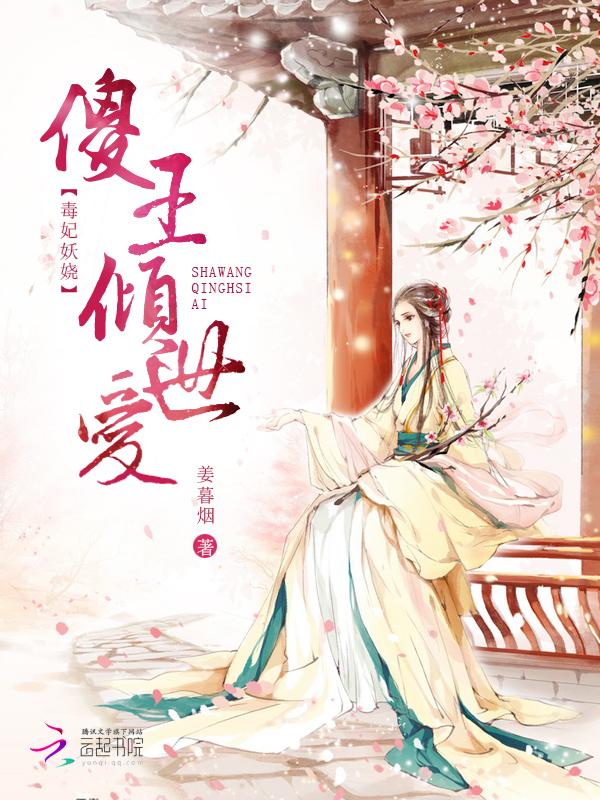 毒妃妖娆:傻王倾世爱