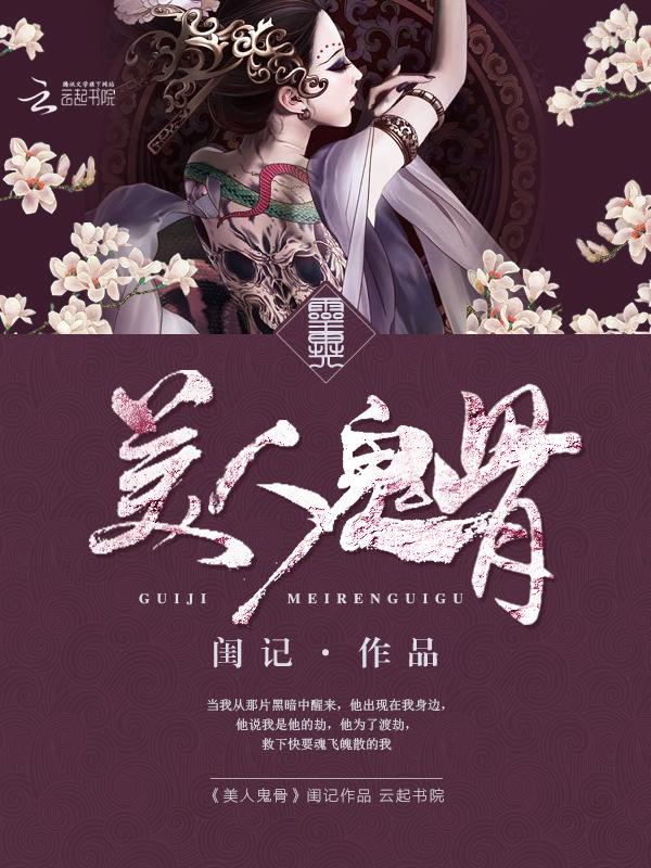 《美人鬼骨》(主角朱砂花仙谷)章节列表章节目录在线阅读