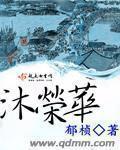 沐荣华免费试读精彩阅读大结局 肖王氏樊氏完本在线试读最新章节