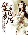 《皇商贵后》主角卿晴西凤章节目录在线阅读