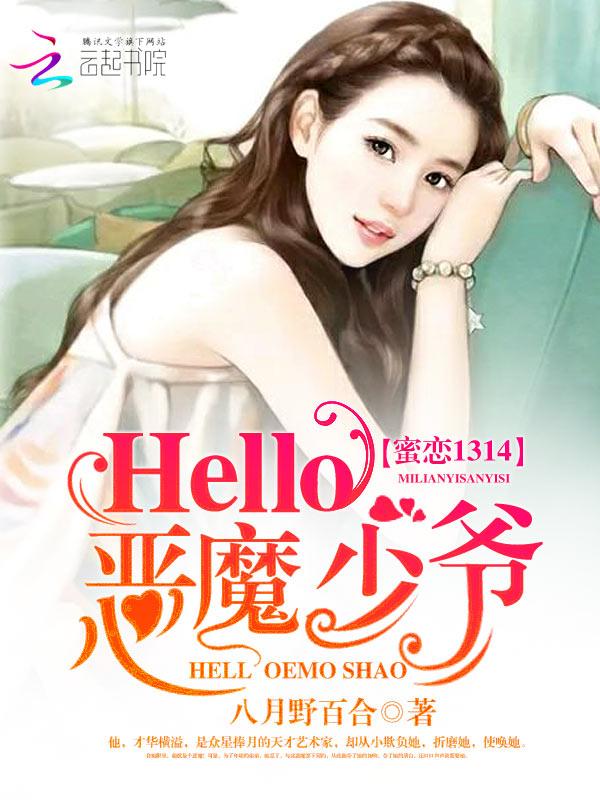 蜜恋1314:Hello,恶魔少爷