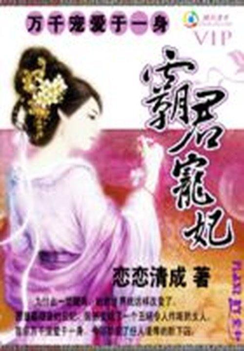 七重宝塔小说