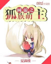 《网游之狐族萌主》主角墨泠章节列表全文阅读完整版