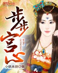 《步步宫心》主角金玉潘完结版精彩试读在线阅读