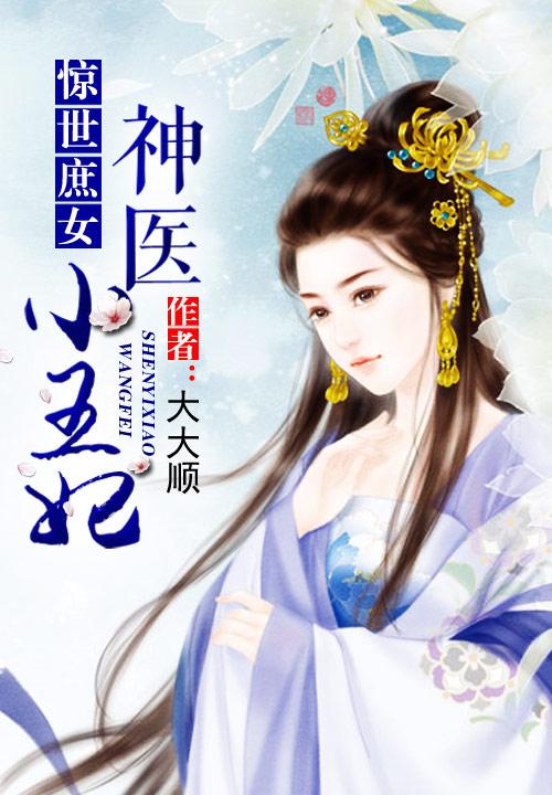 惊世庶女:神医小王妃