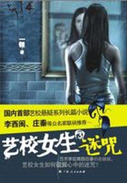 艺校女生3——迷咒